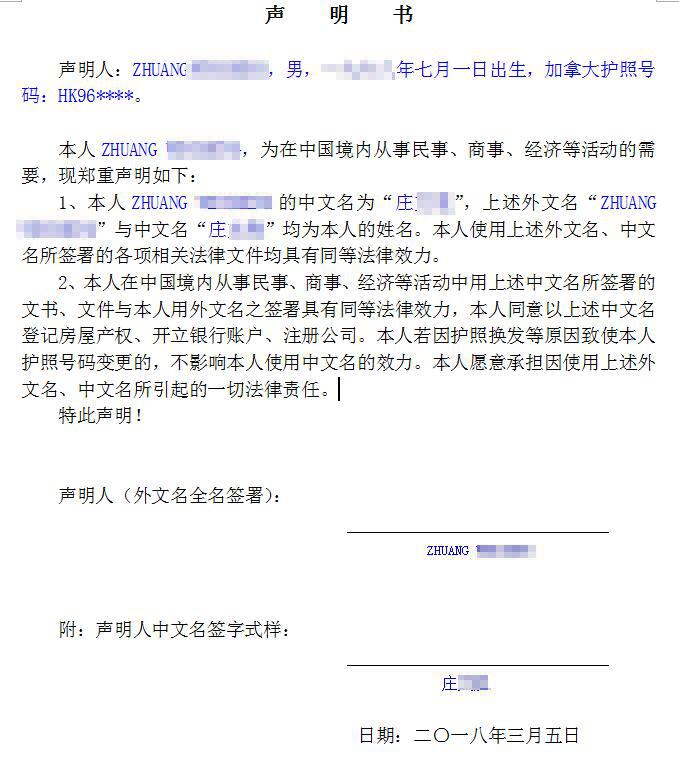 中英文名一致声明书